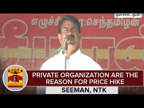 TN-Elections-2016--Private-Organizations-are-the-Reason-For-Price-Hike--Seeman-NTK