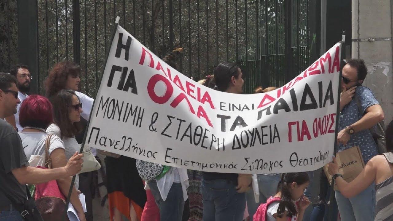 Συγκέντρωση διαμαρτυρίας στο υπ.Παιδείας