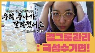 Video Luna(S2) EP04. Girl Group maintenance episode 3 : Before comeback [Luna's Alphabet][ENG SUB] MP3, 3GP, MP4, WEBM, AVI, FLV Agustus 2018