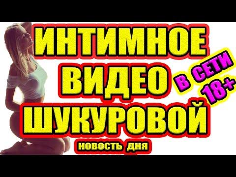 Дом 2 НОВОСТИ - Эфир 11.01.2017 (11 января 2017)