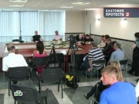 «Анатомия протеста— 2» НАСТОЯЩАЯ  ЧП Расследование  передачи телеканала НТВ. (видео)