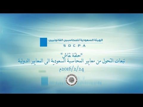حلقة نقاش حول تبعات التحول من معايير المحاسبة السعودية الى المعايير الدولية