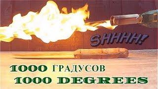 Раскаленный НОЖ в 1000 градусов VS 1000 СПИЧЕК