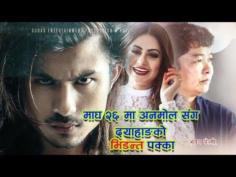 (New movie Kri Vs Kanxi l भुवन केसी भन्छन् माघ २६मा अनमोलसंग दयाहाङको भिडन्त पक्का कस्ले मार्ला बाजी - Duration: 5 minutes, 8...)