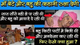 माँ बेटे और बहु की कहानी || Inspirational Stories in Hindi Motivational Videos | Life Changing Video