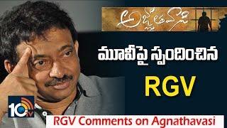Video RGV Comment On Pawan Kalyan and Kathi Mahesh | #RGVTWEET | 10TV MP3, 3GP, MP4, WEBM, AVI, FLV Januari 2018