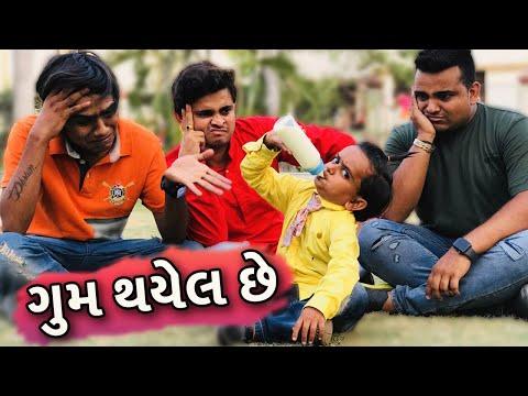 jigli khajur comedy video - goom thayel che - gujarati comedy