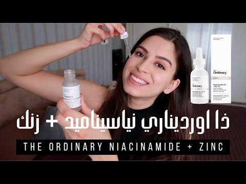 كيفية استعمال ذا اورديناري نياسيناميد + زنك | THE ORDINARY NIACINAMIDE + ZINC