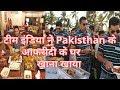 Indian Cricket Team had food at Pakisthan Shahid Afridi's Home