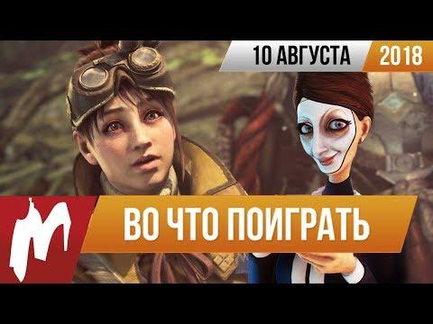 🎮Во что поиграть на этой неделе — 10 августа + Лучшие скидки на игры - DomaVideo.Ru