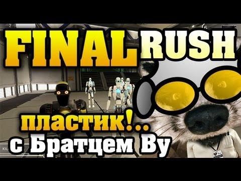 Голову откручу в Final Rush с Братцем Ву HD