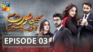 Video Kaisi Aurat Hoon Main Episode #03 HUM TV Drama 16 May 2018 MP3, 3GP, MP4, WEBM, AVI, FLV Oktober 2018