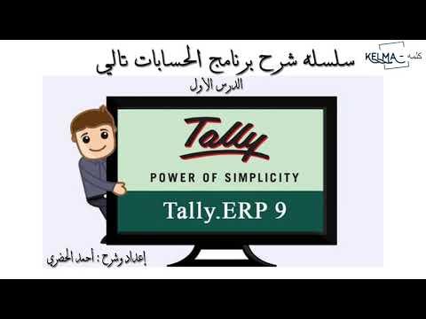 شرح برنامج تالي المحاسبي Tally ERP 9 - الدرس الأول
