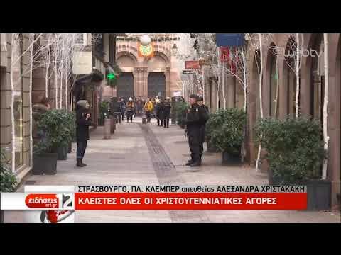 Η επόμενη μέρα στο Στρασβούργο μετά την ένοπλη επίθεση στη χριστουγεννιάτικη αγορά | 12/12/18 | ΕΡΤ