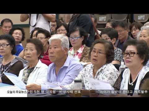 노인센터 지원금 3분의 1 상환 7.19.17 KBS America News
