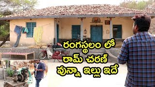 Video Rangasthalam Movie Set | Exclusive Visuals of Rangasthalam Movie Set | Ram charan house MP3, 3GP, MP4, WEBM, AVI, FLV Juli 2018