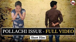 பொள்ளாச்சி சம்பவம் முழு வீடியோ - குறும்படமாக    Bioscope   Short film   Pollachi issue full video