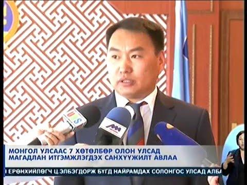 Монгол улсаас долоон хөтөлбөр ОУ-д магадлан итгэмжлэгдэх санхүүжилт авлаа