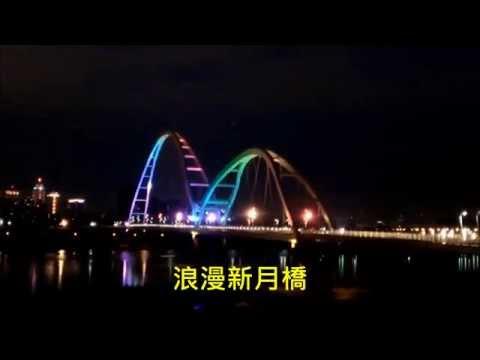 浪漫新月橋