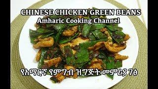 Chinese Chicken Stir Fry Recipe - የአማርኛ የምግብ ዝግጅት መምሪያ ገፅ