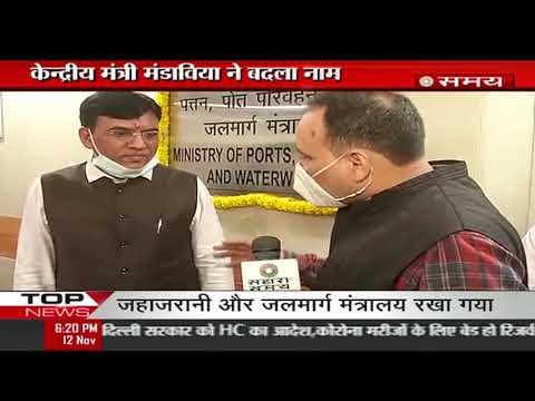 केंद्रीय मंत्री मनसुख भाई मंडावरिया से खास बातचीत.