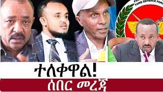 Ethiopia: የኢትዮታይምስ የዕለቱ ዜና | EthioTimes Daily Ethiopian News | Tefera Mamo  |Desalegn Chane