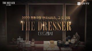 정동극장 연극 시리즈 <더 드레서> <br>홍보스팟 공개 영상 썸네일