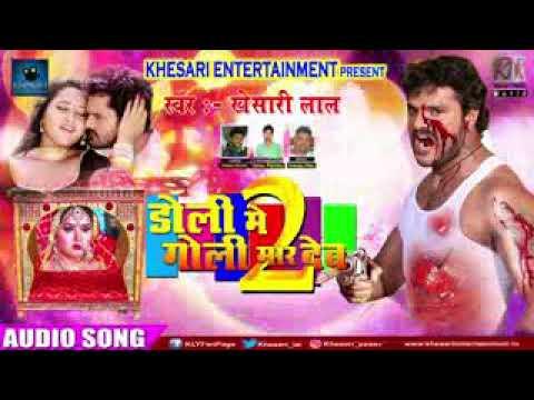 Video Doli me goli Mar Dev2 sad song keshari Lal 2017 download in MP3, 3GP, MP4, WEBM, AVI, FLV January 2017
