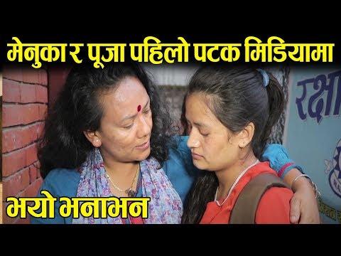 (Exclusive अन्तत: पहिलो पटक मिडियामा मेनुका र पूजा, भयो यस्तो बार्तालाप   Puja Bohora   Menuka Thapa - Duration: 56 minutes.)