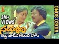 foto Kattu Jari Potaundi ho Video Song | Sangarshana Movie | Chiranjeevi | Vijayashanti