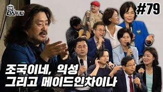 김어준의 다스뵈이다 79회 조국이네, 익성 그리고 메이드인차이나