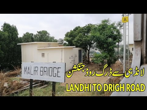 Landhi to Drigh Road Train Journey on Sir Syed Express || Pakistan Railways