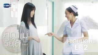 คุณแม่วัยใส The Series | Highlight EP.2