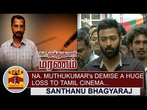 Lyricist-Na-Muthukumars-Demise-a-huge-loss-to-Tamil-Cinema-Shanthanu-Bhagyaraj