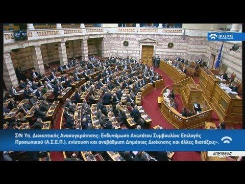 Ένταση στη βουλη στην ψηφοφορία για το νομοσχέδιο που φέρνει αλλαγές στο ΑΣΕΠ