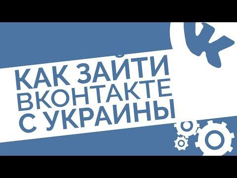 Как зайти в ВК с Украины. Как обойти блокировку Вконтакте, Одноклассники, почту Mail ru с компьютера