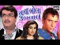 Sacha Bola Joothalal HD   GUJJUBHAI Siddharth Randeria   Gujarati Comedy Natak Full 2018