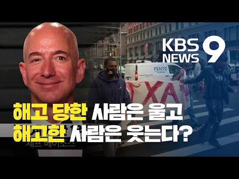 아마존 해고 노동자들의 눈물…회장은 '돈벼락'·직원들은 '날벼락' / KBS뉴스(News)