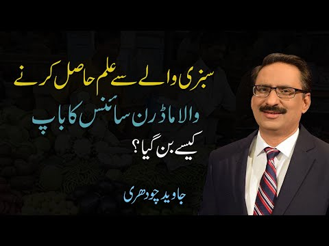 Career Counselling Lecture by Javed Chaudhary