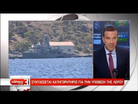Κλοπή στρατιωτικού υλικού από τη Λέρο: Πρόσωπα κλειδιά μεταφέρονται στην Αθήνα | 14/09/2019 | ΕΡΤ