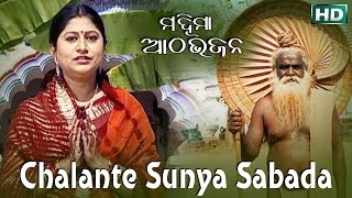 CHALANTE SUNYA SABADA  Album-Mahima Aatha Bhajan   Namita Agrawal   Sarthak Music