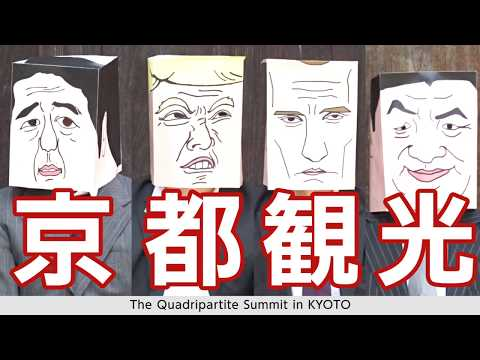 京都観光 The Quadripartite Summit in KYOTO