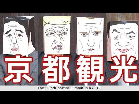 京都観光 The Quadripartite Summit in KYOTO