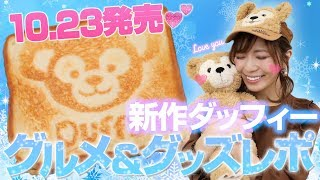 【ディズニーシー限定】10月23日発売!ダッフィーの新作グルメ&グッズレポート