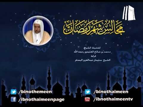 المجلس[18] مجالس شهر رمضان