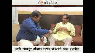 Haribhau Rathod Interview