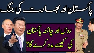 The Important Role of China Between India and Pakistan