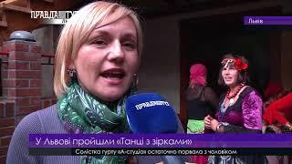 У Львові пройшли «Танці з зірками»