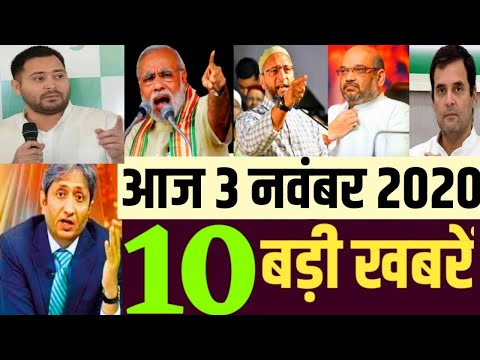 Bihar Elections News: 3 November 2020 | Aaj ka taja samachar| 3 November ki taja khabar, Aaj ka News