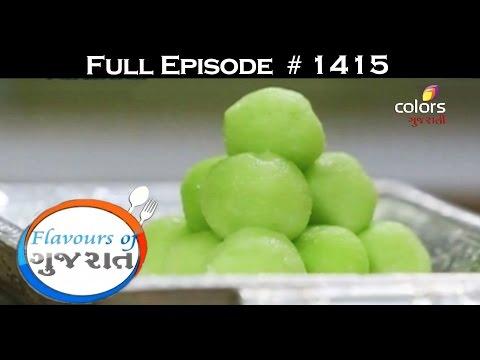 Flavours Of Gujarat - ફ્લાવોઉર્સ ઓફ ગુજરાત - 7th October 2016 - Full Episode